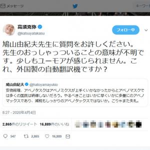 鳩山由紀夫元首相「安倍総理、アベノタスクはアベノミクスが上手くいかなかったからとアベノマスクでは……」謎ツイートに高須院長も困惑!?