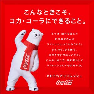 屋内エクササイズで無料ドリンクチケットをゲット! Coke ONアプリの「おうちでリフレッシュ」