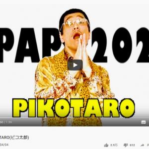 手洗いの重要さを世界に! ピコ太郎さんが手洗いソング「PPAP-2020-」を発表