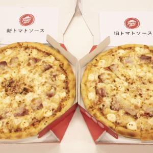ピザハットが初めて日本人向けにトマトソースを改良!新旧ソースを食べ比べてみた!