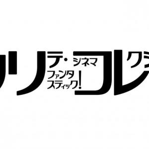 毎年好評の映画祭『カリコレ』2020年は開催中止 来年はパワーアップして復活だ![ホラー通信]