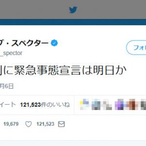 デーブ・スペクターさん「緊急の割に緊急事態宣言は明日か」ツイートに反響