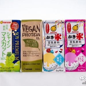 【ヘルシー】次世代豆乳大集合! かき氷味〜話題のヴィーガン対応など飲み比べ
