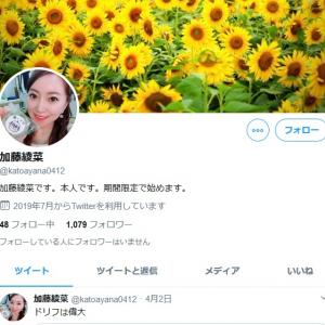 加藤茶、志村けんの訃報に放心状態……妻・加藤綾菜がコメント「本当に親友みたいに仲が良くて。結婚したときに世間に認めてもらえない中、志村さんだけが喜んでくれた」