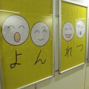 ネットで話題の「武蔵小杉駅からのお願いです」は乗客に届いているのか!? 実地調査レポート