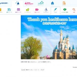 医療の現場で働くみなさんへ、心からの感謝を……世界保健デーに東京ディズニーリゾートがブログで感謝つづる