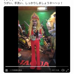 千葉の英雄・ジャガーさんが手洗い、うがいを呼びかける動画ツイートを公開