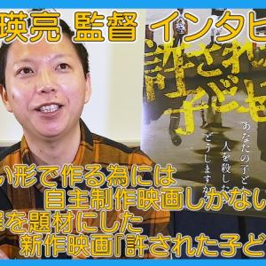 【動画インタビュー】内藤瑛亮 監督「語りたい形で作る為には自主制作映画しかない」と語る少年犯罪を題材にした新作映画『許された子どもたち』