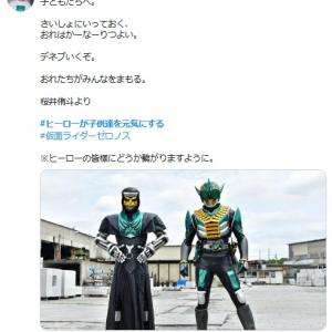 中村優一の呼びかけで歴代ライダー・スーパー戦隊キャストが繋がる!「#ヒーローが子供達を元気にする」投稿に相葉裕樹・長澤奈央など続々参加
