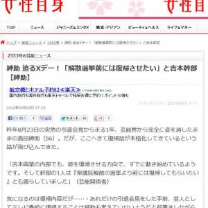 これで何度目! 島田紳助復活説またもや浮上「解散選挙前には復帰させたい」と吉本幹部