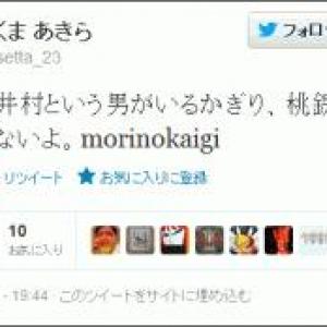 さくまあきら「コナミに井村という男がいるかぎり、桃鉄、桃伝はつくらないよ」と衝撃のツイート