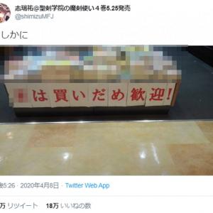 """日本中で買いだめを控えるよう呼びかけられている中、""""買いだめ歓迎""""している店が登場して話題に!"""