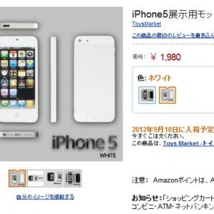 『iPhone5』の展示用モックがアマゾンで販売されている? ガチ過ぎるんだけど……