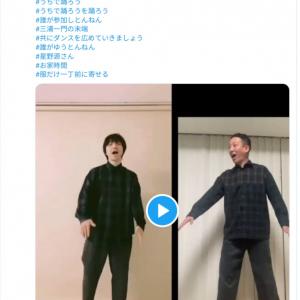 三浦大知さんの「#うちで踊ろう」ダンスに挑戦! サバンナ高橋さんの動画ツイートが話題に