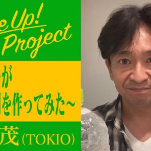 さすがTOKIO!城島茂が除菌剤の手作り動画公開で話題に「DASH感」「専門家の動画」「めちゃめちゃタメになる」「れっきとしたジャニーズです」