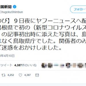 島根県で初の新型コロナウィルス感染者を確認 中国新聞「島根県庁ではなく鳥取県庁でした」記事での写真の間違いをおわび