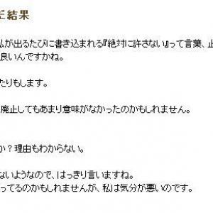 声優の小清水亜美さん「絶対に許さない」を辞めて下さい 気分が悪いと不快感を見せる