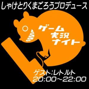 チケット即日完売! 第4回ゲーム実況ナイトはレトルトさん!
