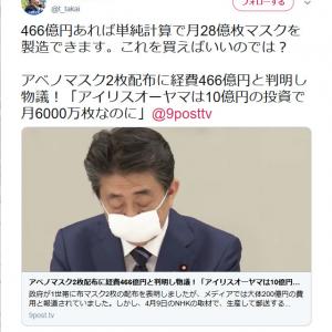 立憲・高井たかし衆議院議員「466億円あれば単純計算で月28億枚マスクを製造できます」ツイートに反響