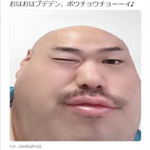 安田大サーカス・クロちゃん「おはおはブデデン、ボウチョウチョーーイ♪」ツイート写真に反響