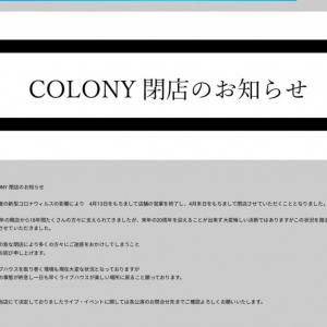 """新型コロナによって札幌・ススキノの名物ライブハウス""""COLONY""""が閉店へ"""