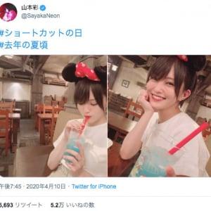 山本彩さん ミニーのカチューシャ姿を公開 「バズる未来しか見えん」「即保存」と大反響!