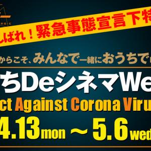 『名探偵コナン』や『新感染』を同時視聴で盛り上がろう! 共感シアター「おうち De シネマ Week!」