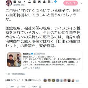蓮舫議員が安倍首相の星野源さんとのコラボを批判 星野さん側への事前連絡なしの動画投稿に「国会で問い正していきます」