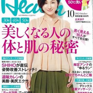 広末涼子が30代で始めたこととは?『日経ヘルス』で若く見える秘密を大特集!