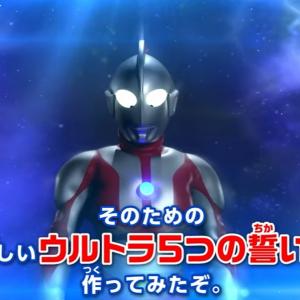 「最後の1つは大人の方へ…出来る事を続けて、絶対に負けないこと」日本を代表するヒーロー!新たな「ウルトラ5つの誓い」に反響