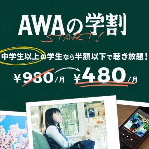 AWAに学割プラン登場! 中学生以上の学生なら半額以下の月額480円で聴き放題