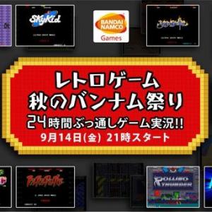 【生放送予告】9月14日 レトロゲーム24時間ぶっ通しゲーム実況 ~秋のバンナム祭り~