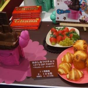 【ギフトショー2012】簡単にチョコレート・フォンデュが楽しめる「おかしなつけチョコ」
