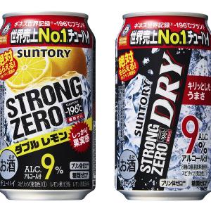 限定缶発売&マイレージキャンペーン予定! サントリー『-196℃』ブランドが最新年間販売数量でギネス世界記録に認定