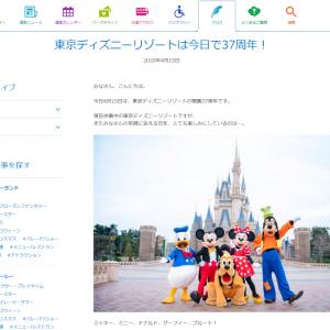 37周年おめでとう! 東京ディズニーランドの誕生日を祝して、ミッキーたちが大集合【だってTDRが好きっ!】