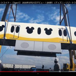 ディズニーの新型モノレール  コロナの影響で運行が延期に 製造過程の動画が公開中