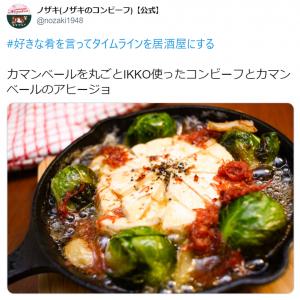 ノザキのコンビーフを使ったおつまみメニューがTwitterで話題 「どんだけ~」「贅沢~~!」