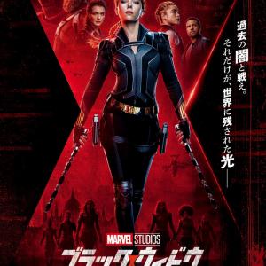 映画『ブラック・ウィドウ』の日本公開が2020年11月6日 新型コロナの影響で5月から延期