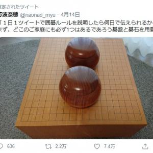 1日1ツイートで囲碁ルールを説明? 万波奈穂さんのチャレンジが話題に