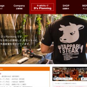 「やっぱりステーキ」東京1号店は吉祥寺に!  沖縄発のリーズナブルなステーキチェーンが関東に進出