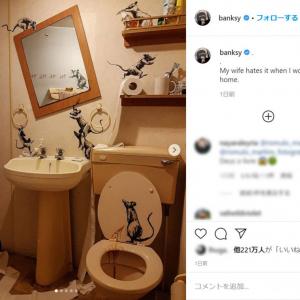 バンクシーが在宅勤務するとこうなる……バスルームを使った新作が話題に「そりゃ妻も嫌がるわ」