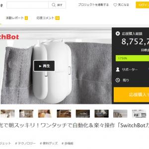 工事不要で取り付けられるスマート電動カーテン「SwitchBot カーテン」がMakuakeでクラウドファンディングプロジェクトを公開