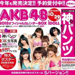 AKB48オフィシャルカレンダーにパンツが付いてくる! もはや何でもあり?