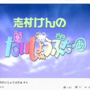 「志村けんのだいじょぶだぁ」がYouTube公開! 収益は日本赤十字社に寄付