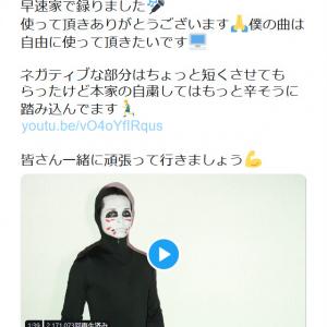 財部亮治さんがゴールデンボンバー「女々しくて」の替え歌「自粛して」動画を披露 鬼龍院翔さん本人がカバーしそれぞれ大反響