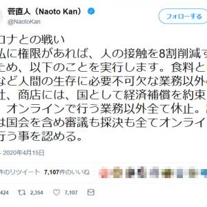 菅直人元首相「今私に権限があれば、人の接触を8割削減するため、以下のことを実行します」コロナとの戦いツイートに反響