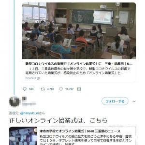 「体育館に集まるよりはまし」の声も…… 三重県の「オンライン始業式」ニュース画像にツッコミ殺到