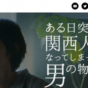 「ひどすぎるw なにがひどいって80%くらい実話」 関西人の習性を描いた関西電気保安協会の動画シリーズが話題に