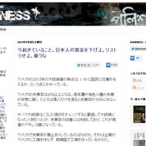 今起きていること。日本人の賃金を下げよ。リストラせよ。雇うな