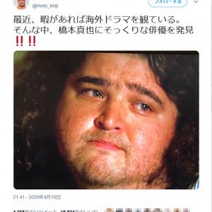 暇があれば海外ドラマを観ているという武藤敬司さん「橋本真也にそっくりな俳優を発見!!」ツイートし話題に